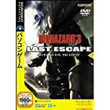 BIOHAZARD 3 PC (説明扉付きスリムパッケージ版)