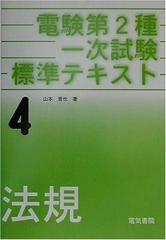 電験第2種一次試験標準テキスト〈4〉法規