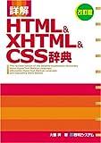 詳解HTML&XHTML&CSS辞典 改訂版