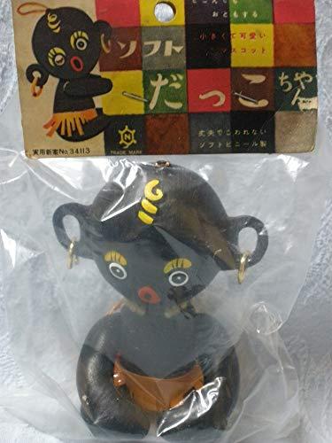 中嶋製作所 人形12CM ソフト だっこちゃん ソフビ 昭和レトロ 1960年代 未開封品 日本製