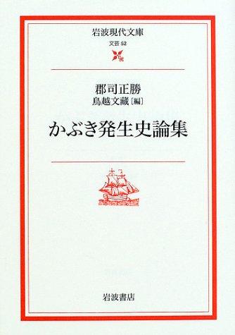 かぶき発生史論集 (岩波現代文庫)