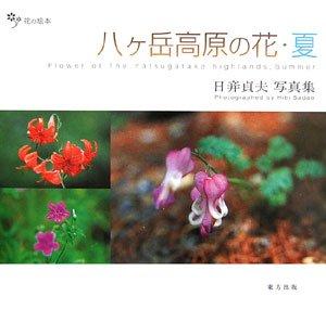 八ヶ岳高原の花・夏―日〓貞夫写真集 (花の絵本)の詳細を見る