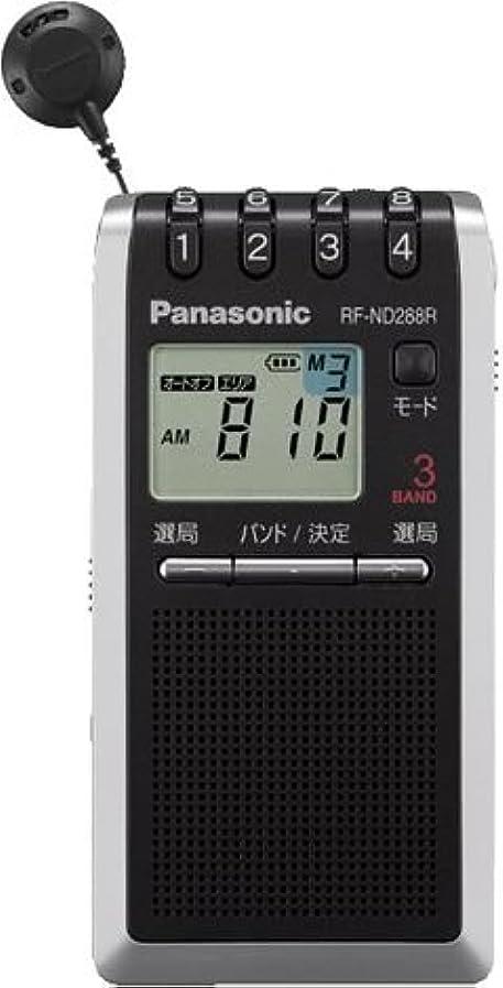 運賃従順正午パナソニック FM/AM TV 3バンド通勤巻き取りラジオ RF-ND288R-S