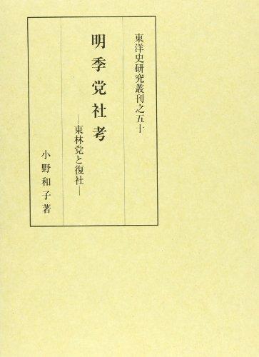 明季党社考 (東洋史研究叢刊 之 50)の詳細を見る