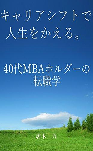 キャリアシフトで人生をかえる。: 40代MBAホルダーの転職学