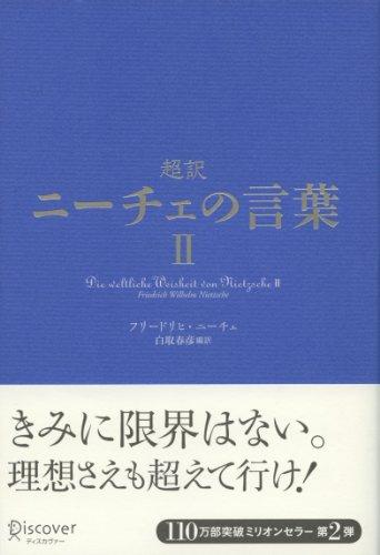 超訳ニーチェの言葉II (ディスカヴァークラシックシリーズ)