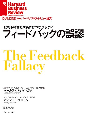フィードバックの誤謬 DIAMOND ハーバード・ビジネス・レビュー論文