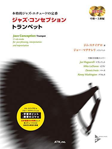 ジャズ・コンセプション トランペット (本格的ジャズ・エチュードの定番)