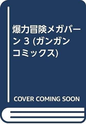 爆力冒険メガバーン 3 (ガンガンコミックス)