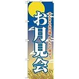 のぼり お月見会 GNB-2027 [並行輸入品]