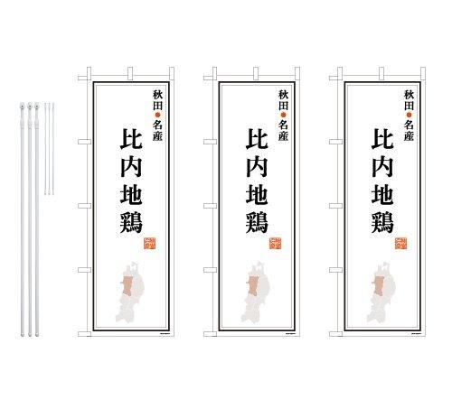 デザインのぼりショップ のぼり旗 3本セット 比内地鶏 専用ポール付 レギュラーサイズ(600×1800) 標準左チチテープ BAK115