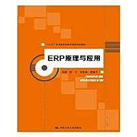 "ERP原理与应用(""十三五""普通高等教育应用型规划教材)"