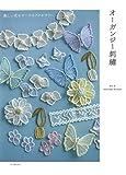 オーガンジー刺繡: 美しい花モチーフのアクセサリー