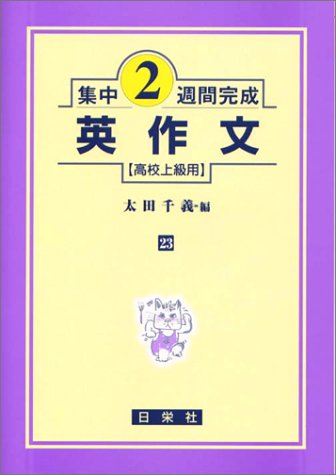 英作文―高校上級用 (集中2週間完成 (23))