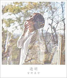 [Single] 宮野真守 (Mamoru Miyano) – 透明 [FLAC + MP3 320 / WEB]