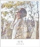 【Amazon.co.jp限定】「透明」(『劇場版 Fate/Grand Order -神聖円卓領域キャメロット- 後編Paladin; Agateram』主題歌)(メガジャケ付き)