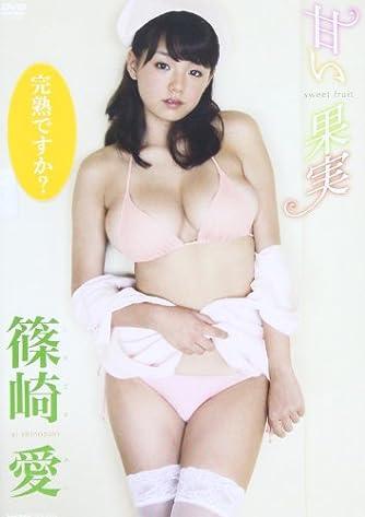 DVD>篠崎愛:甘い果実 (<DVD>)