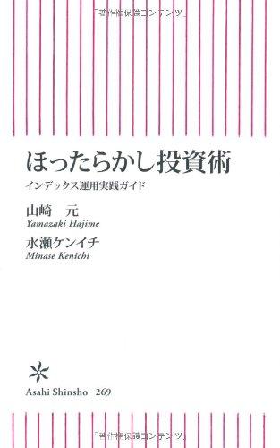 ほったらかし投資術 インデックス運用実践ガイド (朝日新書)