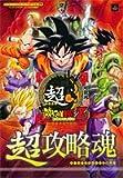 Super Dragon Ball Z: Super Cheats soul - NAMCO BANDAI Games Official Strategy Guide (V Jump Books) (2006) ISBN: 4087793710 [Japanese Import]