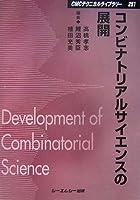 コンビナトリアルサイエンスの展開 (CMCテクニカルライブラリー)