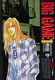 Big game (1) (Ovis comics)