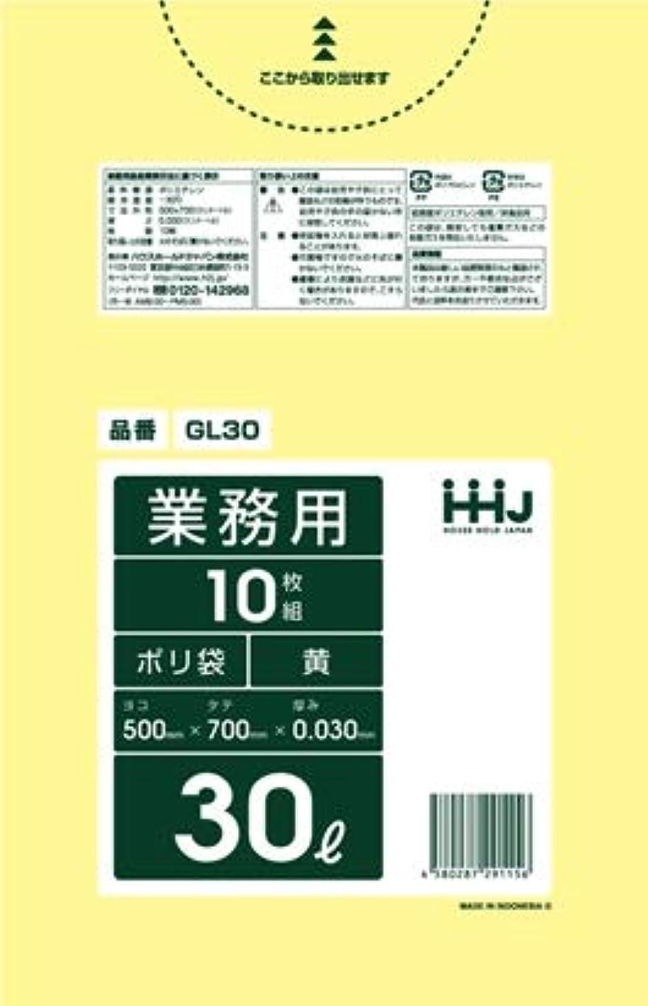 トランペット拡声器桁【お買得】HHJ 業務用ポリ袋 30L 黄色 0.030mm 800枚 10枚×80冊入 GL30