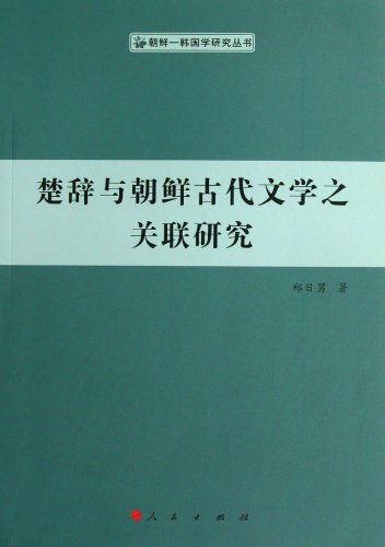 Study on the relation of Songs of Chu and North Korean Ancient Literature (Chinese Edition)