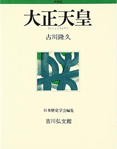 大正天皇 (人物叢書)