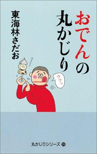 おでんの丸かじり (「丸かじり」シリーズ24)
