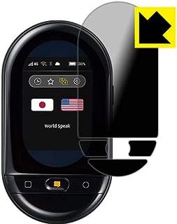 PDA工房 ワールドスピーク HYP10 Privacy Shield 保護 フィルム 覗き見防止 反射低減 日本製