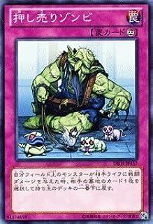 遊戯王カード 【押し売りゾンビ】 DE01-JP157-N ≪デュエリストエディション1≫