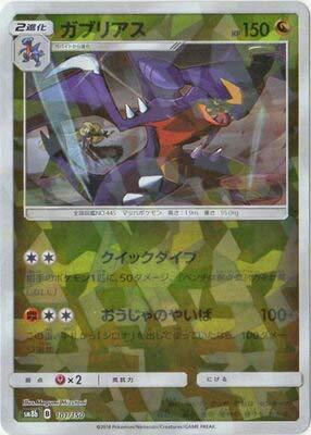Pokemon Kartenspiel / PK-SM8B-101 Gabrius (Kira)