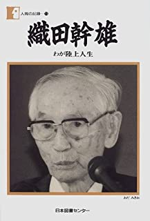 織田幹雄—わが陸上人生 (人間の記録 (15))