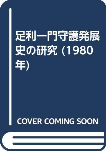 足利一門守護発展史の研究 (1980年)