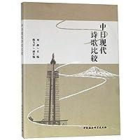 中日现代诗歌比较