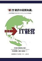新IT経営の最新知識 ITCPGLVer.3.1対応版 第2版
