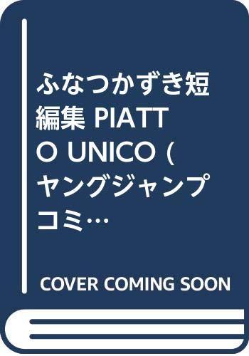 ふなつかずき短編集 PIATTO UNICO (ヤングジャンプコミックス)
