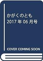 かがくのとも 2017年 06 月号 [雑誌]