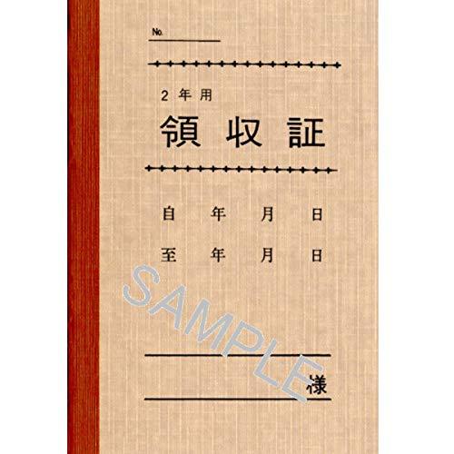 日本法令 法令様式 契約7-1 家賃・地代・車庫等の領収証 2年用 10冊セット