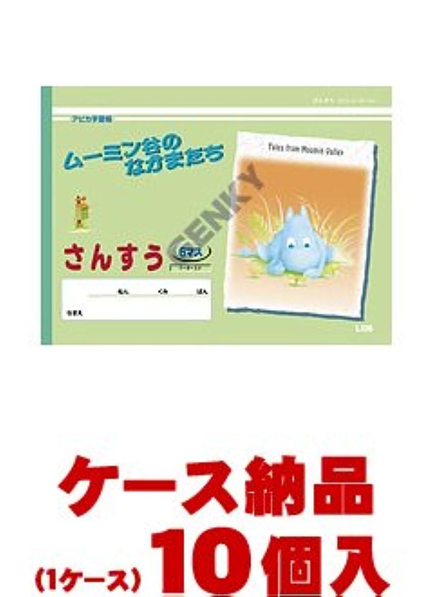 砂利法廷役職【1ケース納品】 アピカ(株) B5学習帳 さんすう L106 ×10個入