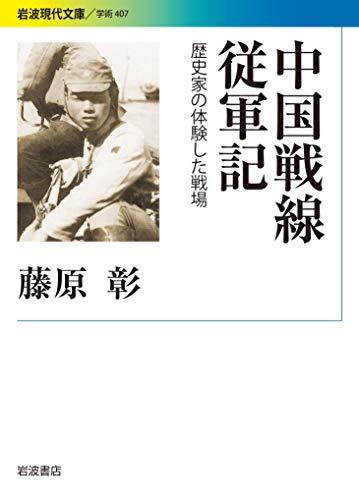 中国戦線従軍記: 歴史家の体験した戦場 (岩波現代文庫)