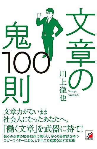 文章の鬼100則