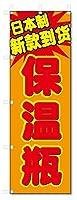 のぼり旗 中国語 日本製 新入荷 魔法瓶 (W600×H1800)