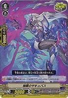 カードファイト!! ヴァンガード V-BT09/022 独眼のサキュバス RR