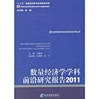 The Frontier Report on The Discipline of Quantitative Economics 2011(Chinese Edition)