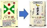 【金芽米】【無洗米】つや姫(山形おきたま産)(旨み層を残した特別な無洗米) 4.5kg[受注精米](令和元年産) (4.5kg×2もございます)