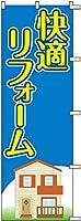のぼり旗 快適リフォーム 600×1800mm 株式会社UMOGA