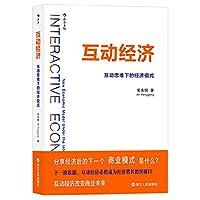 互动经济 : 互动思维下的经济模式 INTERACTIVE ECONOMY: Economic Model Under the Interactive Thinking
