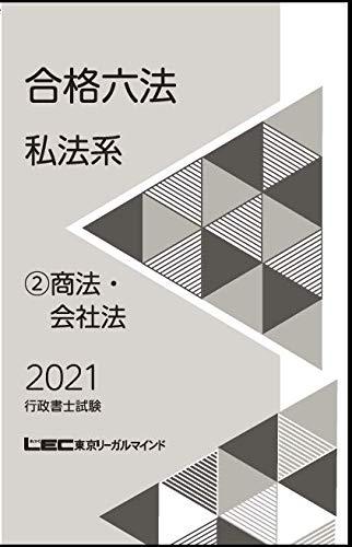 東京リーガルマインド 資格のLEC 行政書士試験 2021年版 合格六法【私法系�】(レジュメ)