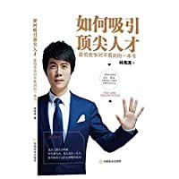 How to Attract Top Talent: The Book Most Afraid of Your Competitors(Chinese Edition)